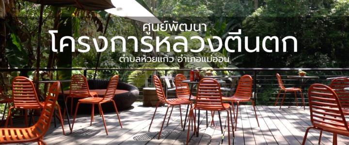 Teen Tok Royal Project, Mae Kam Pong